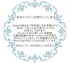 Krans 口コミ