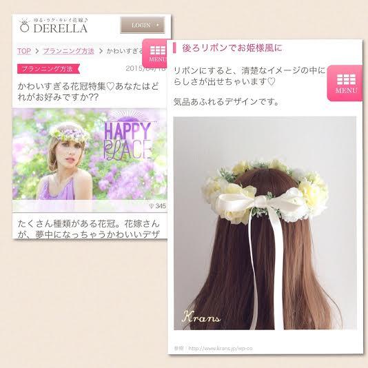 【お知らせ】Kransの花冠が紹介されました。