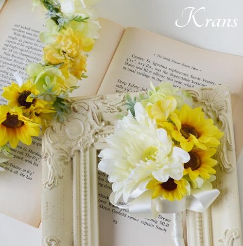 ひまわりとガーベラ黄色い花冠3