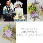東京コレクションKrans結婚式