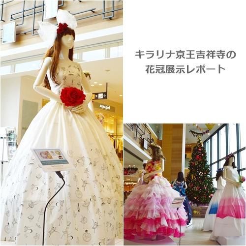 キラリナ京王吉祥寺の花冠展示レポート