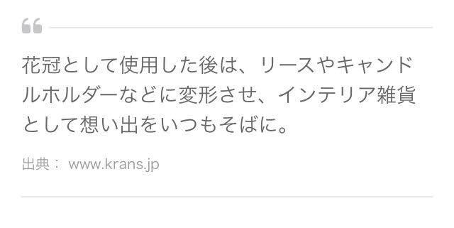 Kransウェディング花冠メディア紹介3