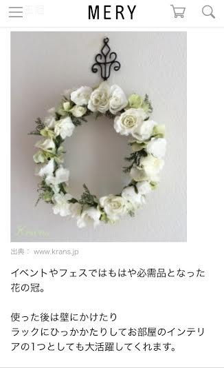 Kransウェディング花冠メディア紹介2