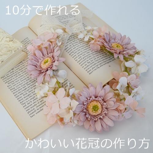 100円均一の材料のみで10分あれば作れる簡単かわいい花冠の作り方