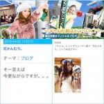 藤田志穂様オフィシャルブログにてご紹介頂きました。