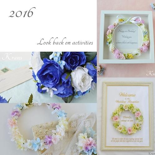 結婚式の花冠2016