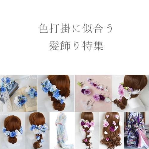 色打掛や袴に似合う人気の髪飾り特集