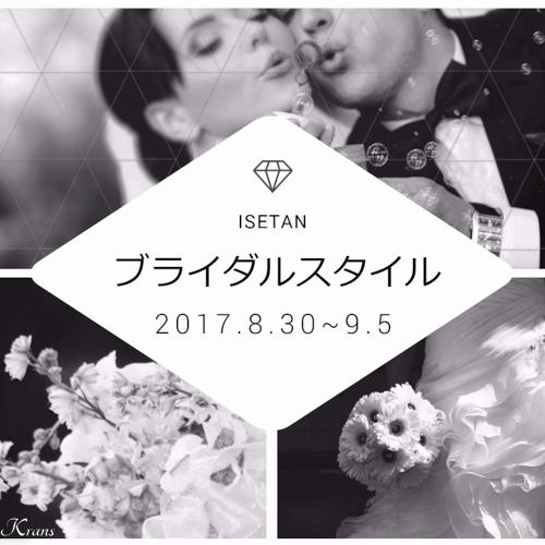 伊勢丹立川店 「ISETANブライダルスタイル」に出店します
