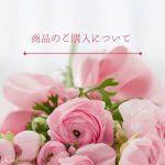 花冠の購入方法について