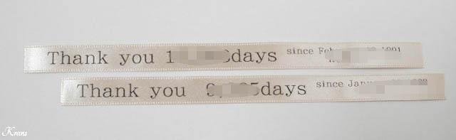 リボンに印刷した結婚式のメッセージ