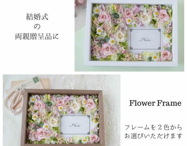 両親贈呈フォトフレームお花ピンク