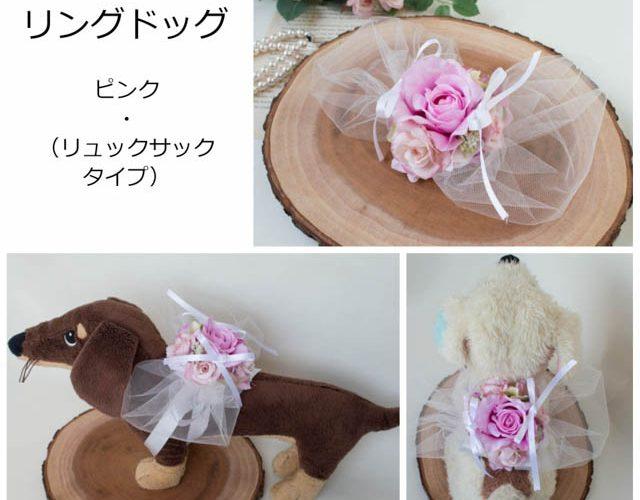 Ⅱ.リングドッグ用リングピロー・リュックサックタイプ(ピンク)
