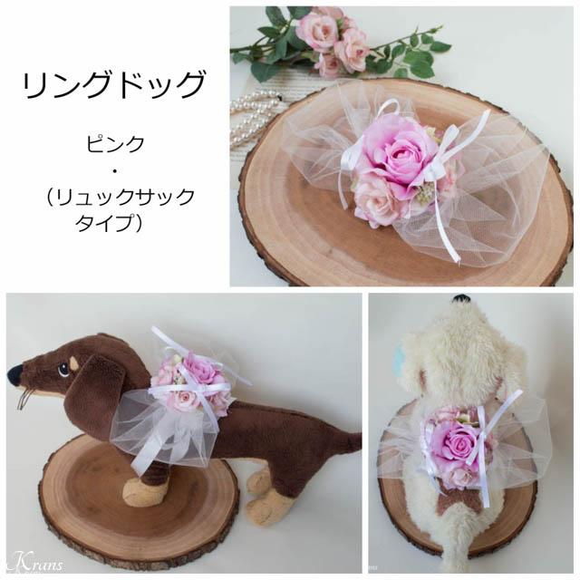 小型犬リングドッグピローピンク1