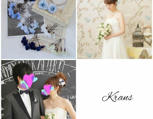 Krans結婚式