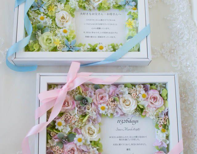 結婚式の両親贈呈品にはメッセージフラワーフレーム(ピンク)(ブルー)