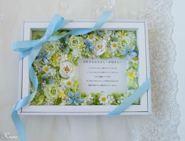 結婚式両親贈呈プレゼントおすすめブルーフラワーフレーム2