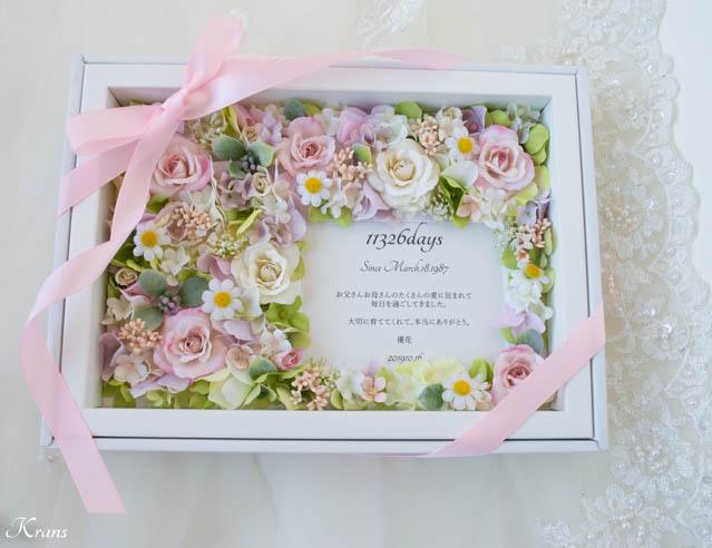結婚式両親贈呈プレゼントフラワーフレーム3