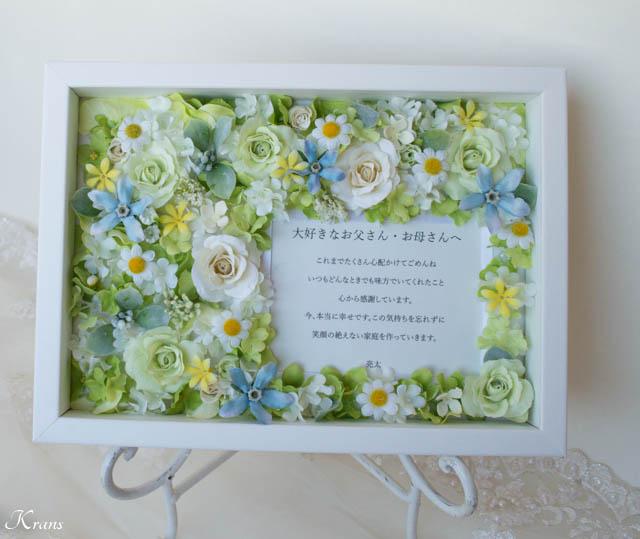 結婚式両親贈呈プレゼントおすすめブルーフラワーフレーム4