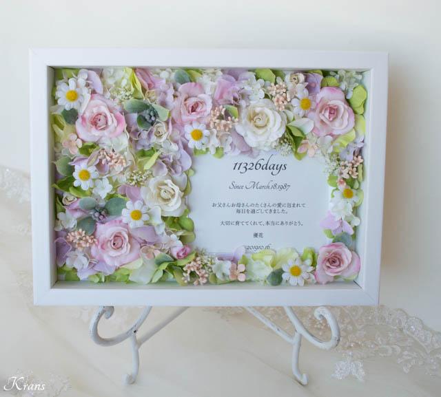 結婚式両親贈呈プレゼントピンクフラワーフレーム5