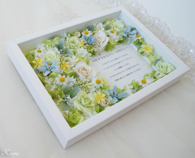 結婚式両親贈呈プレゼントおすすめブルーフラワーフレーム7