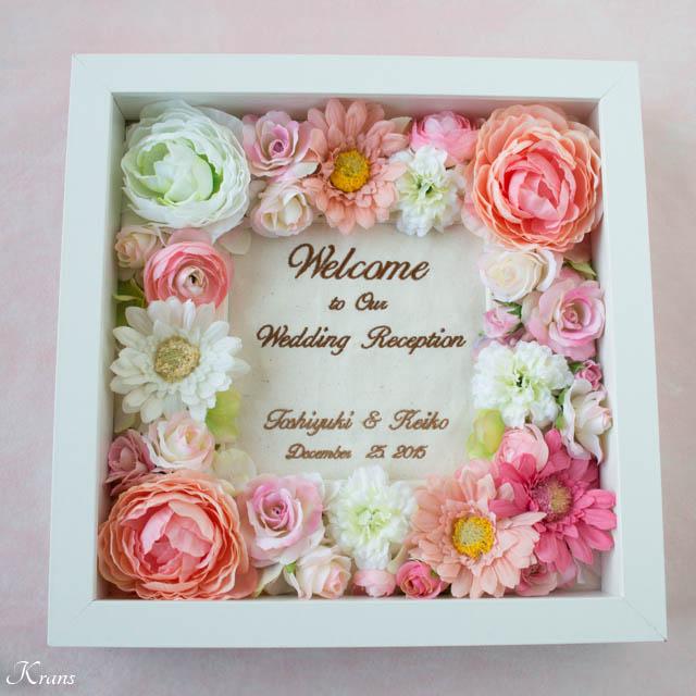 結婚式お花で囲まれた刺繍のウェルカムボード1