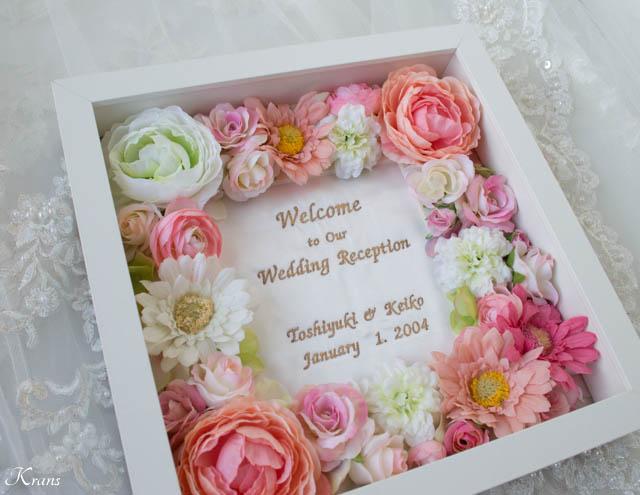 結婚式お花で囲まれた刺繍のウェルカムボード4