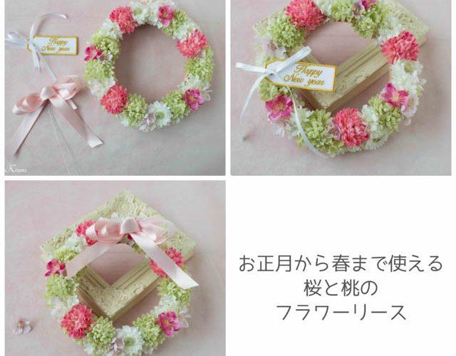 お正月から春まで使える桜と桃のリース