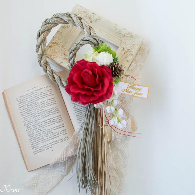 お正月飾りしめ縄赤いバラ