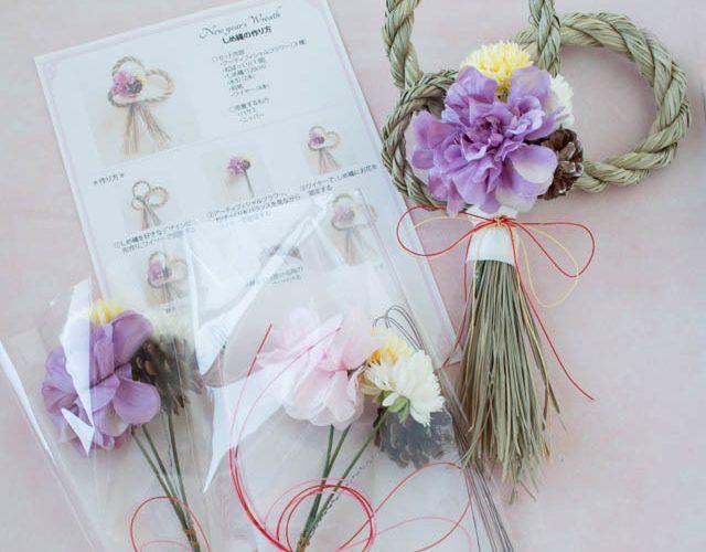 【限定20セット】しめ縄(お正月飾り)手作りキット