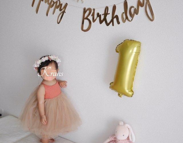 1歳のお誕生日花冠のプレゼント