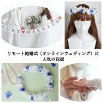 リモート結婚式オンラインウェディング花冠