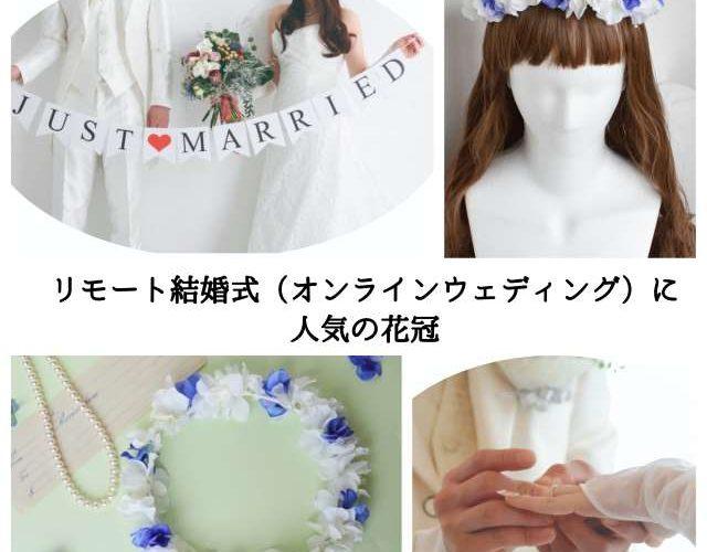 リモート結婚式(オンラインウェディング)花嫁様に花冠が大人気です