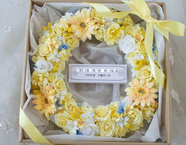 【M様オーダーメイド】卒園記念品:フラワーリース